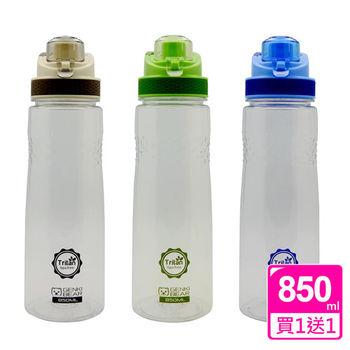 【Genki Bear】Tritan便利扣運動水壺850ml(買1送1)