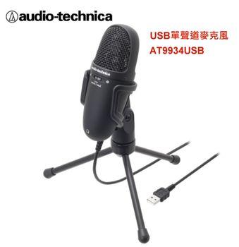 鐵三角Audio-Technica AT9934USB 高性能收音USB麥克風~台灣鐵三角公司貨~