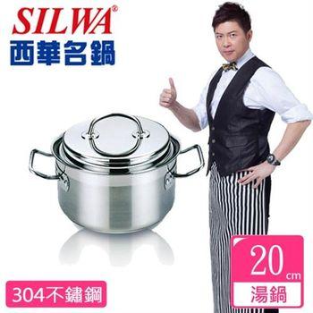 《西華Silwa》18cm巴洛克單柄湯鍋