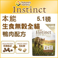 ~Instinct本能~ 鴨肉生食無穀物全貓配方 ^#40 5.1磅 ^#41
