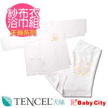 娃娃城-Babycity-天絲綿新生紗布衣浴巾組