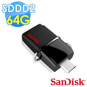【Sandisk】SDDD2 Ultra OTG3.0 64G 隨身碟(公司貨)