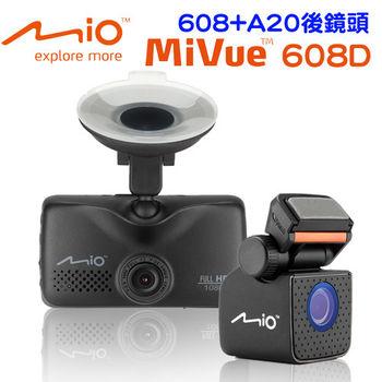 Mio MiVue™ 608D前後雙鏡組高感光行車記錄器(608+A20)