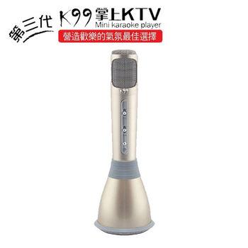 第三代 K99 掌上型 KTV 無線麥克風 藍芽喇叭