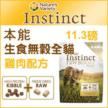 【Instinct本能】 雞肉生食無穀物全貓配方(11.3磅)-【贈】本能無穀雞肉5.5磅1包