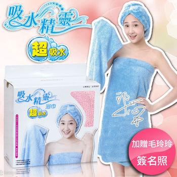 【邱子芯代言★吸水精靈】台灣製造專利超吸水浴巾(127x75cm粉色)