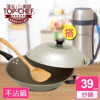 【頂尖廚師 Top Chef】 鈦合金頂級中華39公分不沾炒鍋【搭】1.5L真空廣口瓶+木匙