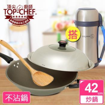 【頂尖廚師 Top Chef】 鈦合金頂級中華42公分不沾炒鍋【搭】1.5L真空廣口瓶+木匙