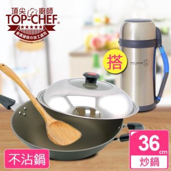 【頂尖廚師 Top Chef】 鈦合金頂級中華36公分不沾平炒鍋【搭】1.5L真空廣口瓶+木匙