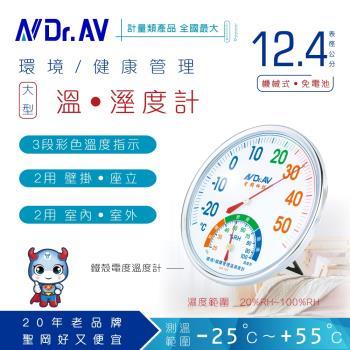 【Dr.AV】環境健康管理 溫濕度計(GM-125)