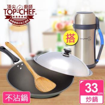【頂尖廚師 Top Chef】 鈦合金頂級中華33公分不沾炒鍋【搭】1.5L真空廣口瓶+木匙