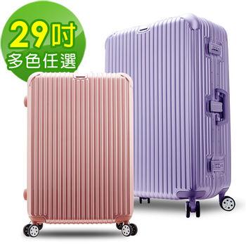 【Travelhouse】幻夜星空 29吋PC鋁框鏡面行李箱(多色任選)