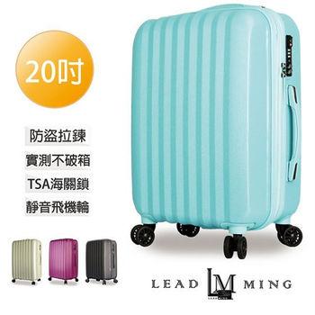 LEADMING- 氣質玩家20吋輕旅行箱-蒂芬妮藍色