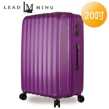 LEADMING- 氣質玩家20吋輕旅行箱-神秘紫
