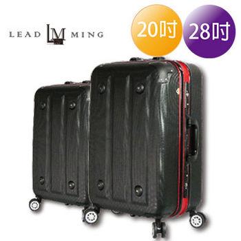 【Leadming】星空幻彩色框20吋+28吋鋁框行李箱-紅框