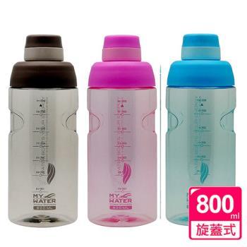 【My Water】隨行休閒運動水壺800ml