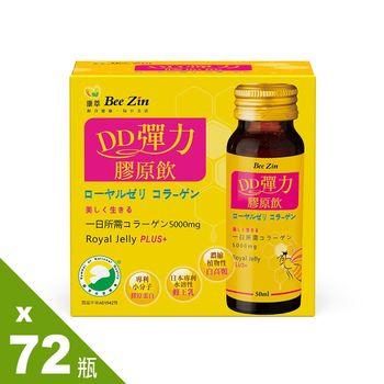 【BeeZin康萃】美活DD彈力膠原飲72瓶(6瓶/盒) 團購組