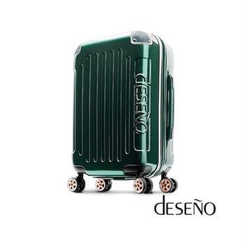 Deseno 尊爵傳奇Ⅱ多色 PC 鏡面 商務 28吋 行李箱 旅行箱 CL2367