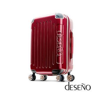 Deseno 尊爵傳奇Ⅱ多色 PC 鏡面 商務 24吋 行李箱 旅行箱 CL2367
