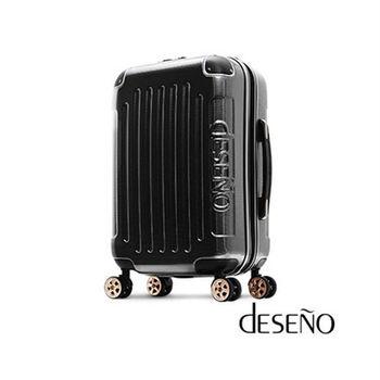 Deseno 尊爵傳奇Ⅱ多色 PC 鏡面 商務 18.5吋 行李箱 旅行箱 CL2367