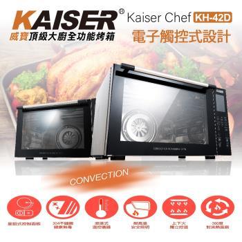 【威寶Kaiser】頂級大廚全功能不鏽鋼電子烤箱 KH-42D