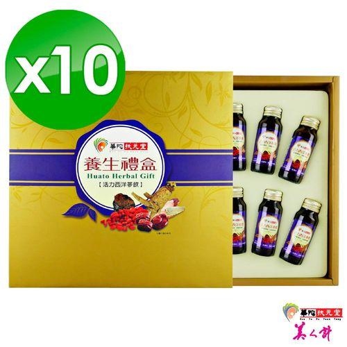 華陀扶元堂活力西洋蔘飲禮盒10盒(10瓶/盒)