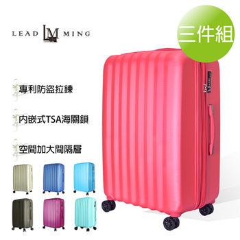 LEADMING- 氣質玩家20吋+24吋+28吋(三件組)輕旅行箱-粉櫻紅