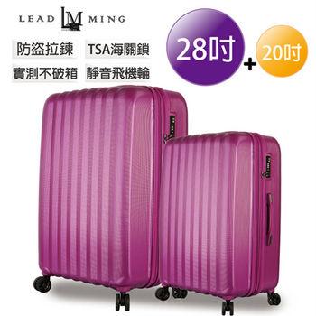LEADMING- 氣質玩家20吋+28吋輕旅行箱-粉櫻紅