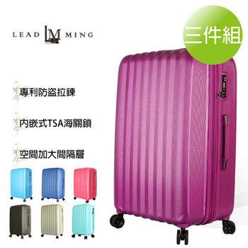 LEADMING- 氣質玩家20吋+24吋+28吋(三件組)輕旅行箱-神秘紫
