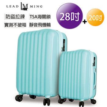 LEADMING- 氣質玩家20吋+28吋輕旅行箱-蒂芬妮藍