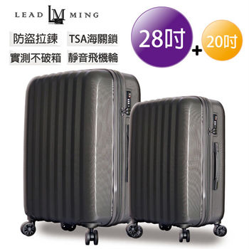LEADMING- 氣質玩家20吋+28吋輕旅行箱-鐵灰