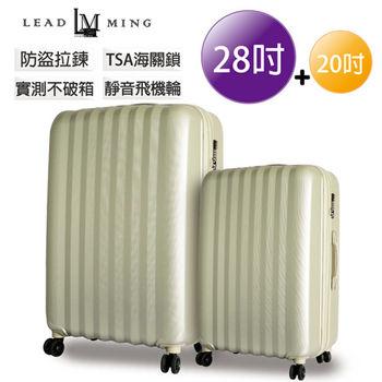 LEADMING- 氣質玩家20吋+28吋輕旅行箱-香檳金