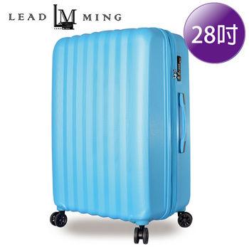 LEADMING- 氣質玩家28吋輕旅行箱-地中海藍