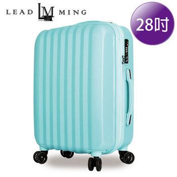 LEADMING- 氣質玩家28吋輕旅行箱-蒂芬妮藍