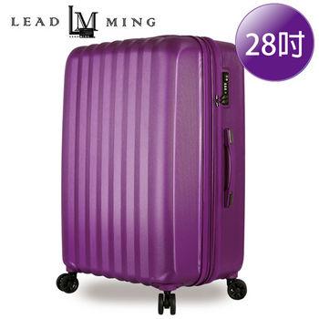 LEADMING- 氣質玩家28吋輕旅行箱-神秘紫
