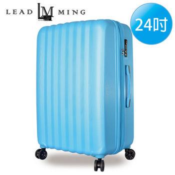 LEADMING- 氣質玩家24吋輕旅行箱-地中海藍