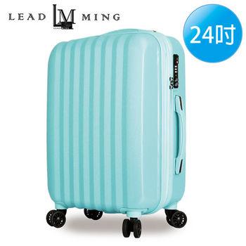 LEADMING- 氣質玩家24吋輕旅行箱-蒂芬妮藍