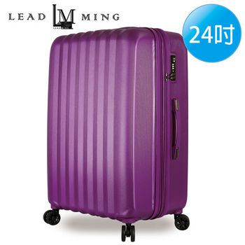LEADMING- 氣質玩家24吋輕旅行箱-神秘紫