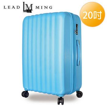 LEADMING- 氣質玩家20吋輕旅行箱-地中海藍