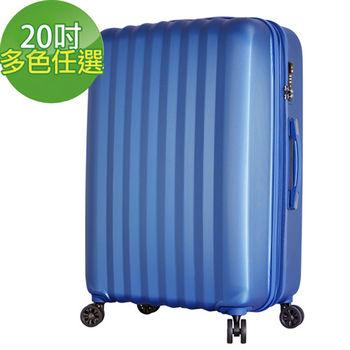 LEADMING- 氣質玩家20吋輕旅行箱-藏青藍