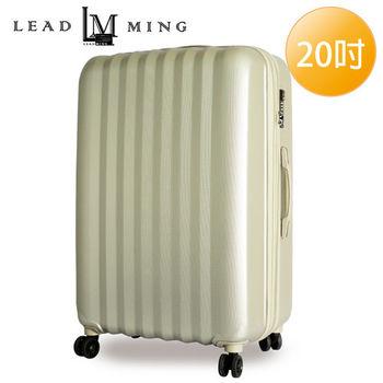 LEADMING- 氣質玩家20吋輕旅行箱-香檳金