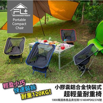 【FL生活+】小膠囊鋁合金快裝式超輕量耐重椅(FL-027)折疊椅