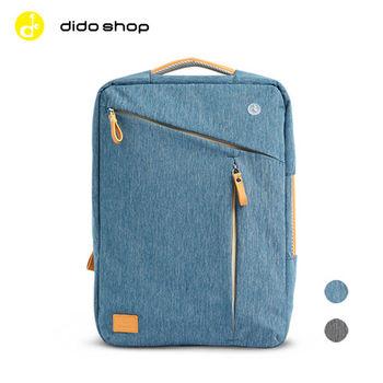 Dido shop 韓版時尚三用筆電後背包 筆電包 手提 單肩 雙肩(BK091)