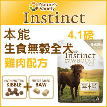 【Instinct本能】 生食雞肉無穀全犬(4.1磅)-【贈】本能500g隨機口味1包