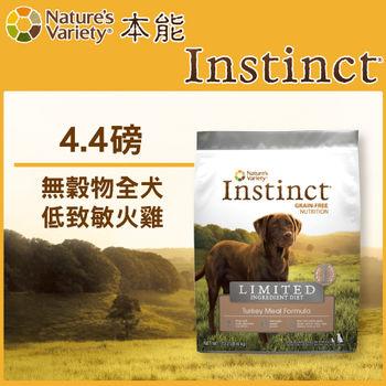 【Instinct本能】 低致敏火雞肉無穀全犬配方(4.4磅)