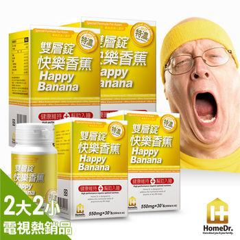 Home Dr. 動力生技香蕉精華舒壓好眠組(2大2小共180回份)