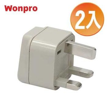 Wonpro 區域型-旅行轉接頭-2入裝(WA-7)