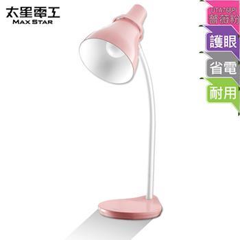 【太星電工】好視力LED學生護眼檯燈/薔薇粉(附贈5W LED燈泡) UTA768PI