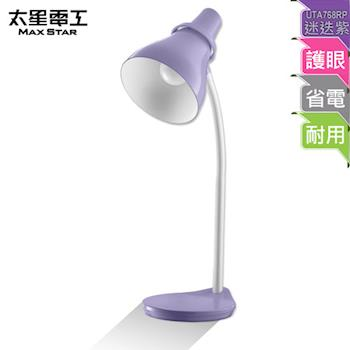 【太星電工】好視力LED學生護眼檯燈/迷迭紫(附贈5W LED燈泡) UTA768RP