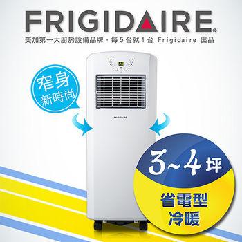 《福利品》【美國富及第Frigidaire】省電型冷暖移動空調 3~4坪 (真正冷氣設計) FAC-207KPH